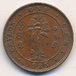 Цейлон, 1 цент (1923 г.)