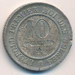 Бельгия, 10 сентим (1862 г.)
