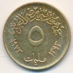 Египет, 5 милльем (1973 г.)