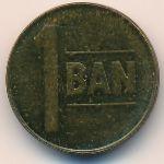 Румыния, 1 бан (2005–2015 г.)