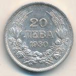 Болгария, 20 левов (1930 г.)
