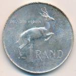 ЮАР, 1 рэнд (1967 г.)
