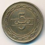 Бахрейн, 5 филсов (1992 г.)