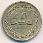Бахрейн, 10 филсов (1992 г.)