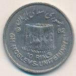 Иран, 10 риалов (1982 г.)