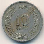 Сингапур, 10 центов (1967 г.)