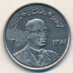 Афганистан, 5 афгани (1961 г.)