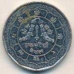 Непал, 1 рупия (1991 г.)