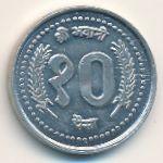 Непал, 10 пайс (2000 г.)