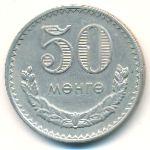 Монголия, 50 мунгу (1970 г.)
