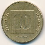 Израиль, 10 агорот (2001 г.)
