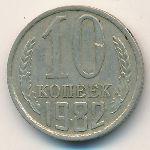 СССР, 10 копеек (1982 г.)
