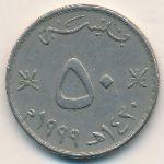 Оман, 50 байз (1999 г.)