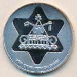 Израиль, 100 лир (1979 г.)