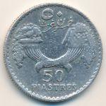 Ливан, 50 пиастров (1933 г.)