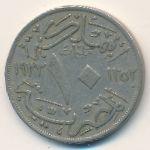 Египет, 10 милльем (1933 г.)