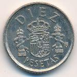 Испания, 10 песет (1983–1985 г.)