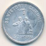 Албания, 50 киндарок (1969 г.)