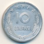 Албания, 10 киндарок (1969 г.)