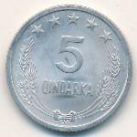 Албания, 5 киндарок (1969 г.)