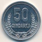 Албания, 50 киндарок (1988 г.)