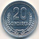 Албания, 20 киндарок (1988 г.)