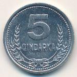 Албания, 5 киндарок (1988 г.)
