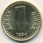 Югославия, 1 динар (1994 г.)