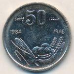 Сомали, 50 сентов (1984 г.)