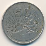 Зимбабве, 50 центов (1990 г.)