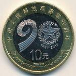 Китай, 10 юаней (2017 г.)