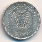Сирия, 25 пиастров (1958 г.)