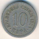 Сербия, 10 пар (1884 г.)