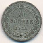 РСФСР, 20 копеек (1923 г.)