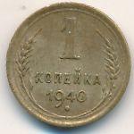 СССР, 1 копейка (1940–1946 г.)