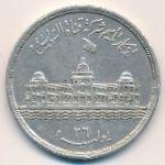 Египет, 25 пиастров (1956 г.)