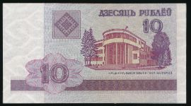 Беларусь, 10 рублей (2000 г.)