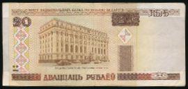 Беларусь, 20 рублей (2000 г.)