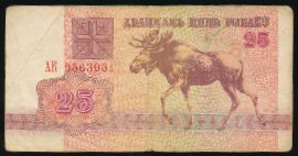 Беларусь, 25 рублей (1992 г.)