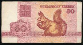 Беларусь, 50 копеек (1992 г.)