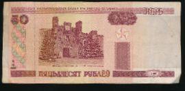 Беларусь, 50 рублей (2000 г.)