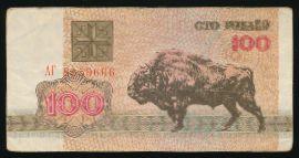 Беларусь, 100 рублей (1992 г.)