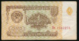 СССР, 1 рубль (1961 г.)