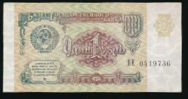 СССР, 1 рубль (1991 г.)