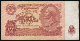 СССР, 10 рублей (1961 г.)