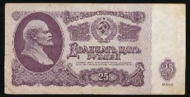 СССР, 25 рублей (1961 г.)