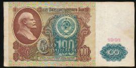 СССР, 100 рублей (1991 г.)