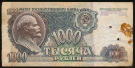СССР, 1000 рублей (1992 г.)