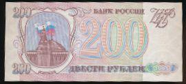 Россия, 200 рублей (1993 г.)