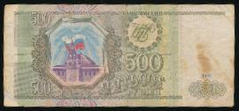 Россия, 500 рублей (1993 г.)
